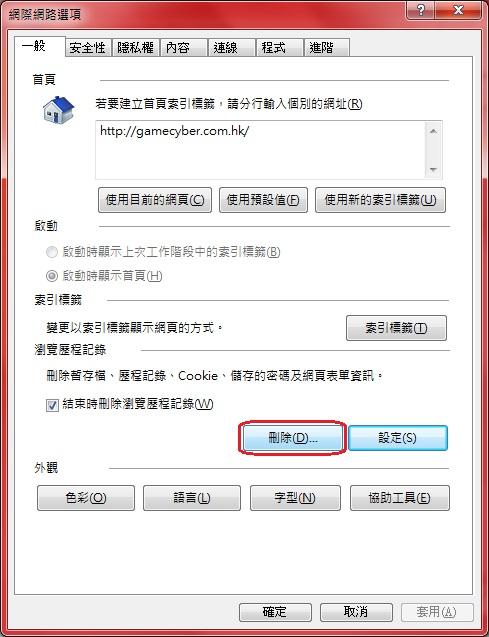 ie 瀏覽 器 更新